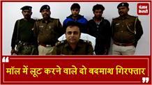 भोजपुर पुलिस को मिली बड़ी कामयाबी, मॉल में लूट करने वाले दो बदमाशों को किया गिरफ्तार
