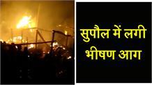 सुपौल में लगी भीषण आग, 30 मवेशियों के साथ दर्जन घर जलकर हुए खाक