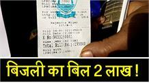 दिल्ली जल बोर्ड ने उपभोक्ताओं को भेजा 2 लाख का बिल