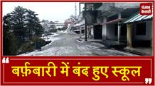 चंपावत में बर्फ़बारी से स्कूल बंद, देवीधुरा में बर्फ़ की बहार