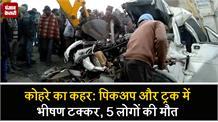 कोहरे का कहर: पिकअप और ट्रक में भीषण टक्कर, 5 लोगों की मौत