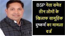 BSP नेता समेत तीन लोगों के खिलाफ सामूहिक दुष्कर्म का मामला दर्ज