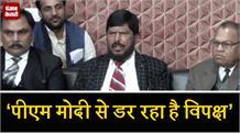 केंद्रीय मंत्री रामदास अठावले का बड़ा बयान, बोले- 'पीएम मोदी से डर रहा है विपक्ष'