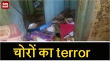 Sopore में चोरों ने दो दुकानों पर बोला धावा, लाखों का माल ले उड़े