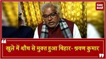 खुले में शौच से मुक्त हुआ बिहार- श्रवण कुमार