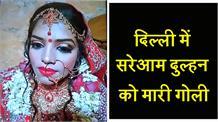 दिल्ली में सरेआम शादी के मंडप में दुल्हन को मारी गोली