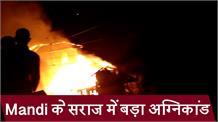 Mandi के सराज में बड़ा अग्निकांड, 3 Buildings जलकर स्वाहा