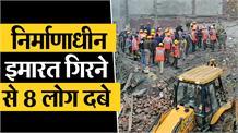 Gurugram में 4 मंजिला निर्माणाधीन इमारत गिरी, मलबे में 8 लोगों के दबने की आशंका