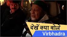Congress कार्यालय में हुए हंगामा के बाद देखें क्या बोले Virbhadra