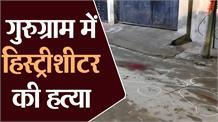 Gurugram में हिस्ट्रीशीटर की गोलियां मारकर हत्या, बदमाशों पर Case दर्ज