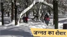Jannant के दीदार को पहुंच रहे Tourist, बोले- Snowfall के बाद बढ़ गई है खूबसूरती