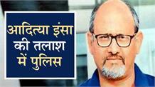 Panchkula हिंसा मामला: Ram Rahim के करीबी Aditya Insa की तलाश में पुलिस कर रही दबिश