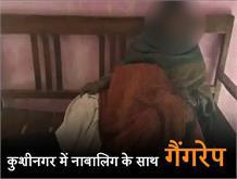 Kushinagar: गांव के ही 3 युवकों ने नाबालिग युवती के साथ किया गैंगरेप