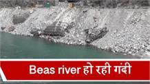 Beas river में धड़ल्ले से फेंका जा रहा मलबा , Contractor ने नामी Company पर लगाए आरोप