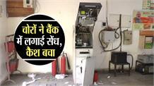 चोरों ने Bank में लगाई सेंध, लेकिन Strong Room तोड़ने में रहे नाकाम