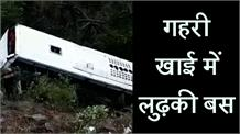 Swarghat में Volvo bus गहरी खाई में गिरी, हादसे में15 Injured
