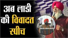 स्टेज से बोले Ladi - 2-4 महीनों में Partap Bajwa होंगे CM