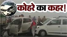 कोहरे के कारण KGP पर आपस में टकराए 20 से ज्यादा वाहन