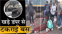कलानौर में खड़े Dumper से टकराई Bus, 1 की मौत, 2 दर्जन सवारिया हुई घायल