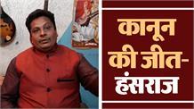 देखिए Ram Rahim को उम्र कैद पर क्या बोले पूर्व साधु Hansraj