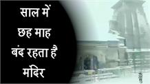 देखें Snow के  लिहाफ में लिपटा Kedarnath Temple