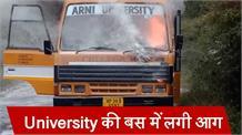 कांगड़ा की Arni University की बस में लगी अचानक आग, बाल-बाल बचे लोग