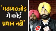 Akali Dal और Congress को टक्कर देने के लिए Punjab Democratic Alliance