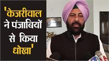 Rally से पहले Congress के निशाने पर Kejriwal