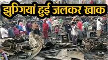 भीषण आग से 200 झुग्गियां जलकर खाक, 1 बच्चे की मौत, 3 लोग लापता