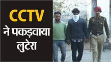 वारदात कर ससुराल चला जाता था आरोपी , CCTV ने पकड़वाया