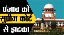 Punjab और Haryana समेत 5 राज्यों को Supreme Court से झटका