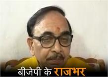 ओमप्रकाश राजभर की नाराजगी पर बोले महेंद्र नाथ, कहा- राजभर हमारे साथी हैं, हमारे साथ रहेंगे