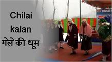 पहलगाम में Chilai kalan मेले की धूम, Cultural event में बच्चों, युवाओं ने बांधा समां