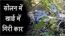 सोलन के कंडाघाट में कार हादसा, एक की मौत एक घायल