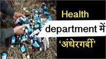 रियासी में Health department में मची 'अंधेरगर्दी', Delivery के बाद महिला की मौत