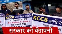 केसीसी बैंक भर्ती परिणाम नहीं निकालने पर भड़के अभ्यर्थी, सरकार को दी चेतावनी