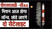 ISRO: PSLV-C44 मिशन आज होगा लॉन्च, छोड़े जाएंगे दो सैटेलाइट