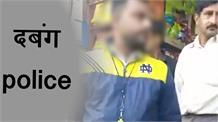 दबंग पुलिस ,New  Episode @una