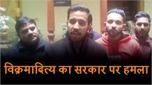 विक्रमादित्य का वार, रामपुर और रोहड़ू को 'पाकिस्तान' समझती है सरकार