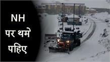 Snowfall के बाद जम्मू-श्रीनगर हाईवे पर रेंगते वाहन, traffic जाम से बढ़ी मुश्किलें