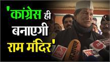 राम मंदिर पर पूर्व मुख्यमंत्री का बड़ा बयान, बोले- 'कांग्रेस ही बनाएगी राम मंदिर'