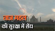 Taj Mahal की सुरक्षा में सेंध, प्रतिबंधित क्षेत्र में फिर दिखा ड्रोन