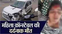 Road Accident में महिला कॉन्स्टेबल की दर्दनाक मौत, पति गंभीर रूप से घायल