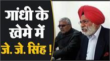 फिर से राजनीति में आएंगे J.J. Singh, बताई आगे की planning
