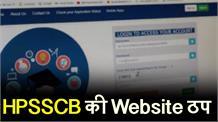 HPSSCB की Website ठप, उम्मीदवार परेशान