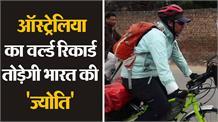 दृढ़ निश्चय की मिसाल Cyclist' Jyoti Rongala'
