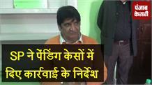 SP राजीव मल्होत्रा ने एंटी करप्शन ऑफिस का किया निरीक्षण, पेंडिंग केसों में दिए कार्रवाई के निर्देश