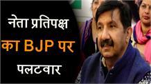 नेता प्रतिपक्ष का BJP पर पलटवार, 'ज्वालामुखी की बैठक को न भूलें'