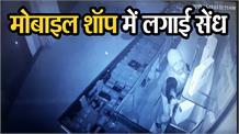 दुकान का शटर उखाड़कर उड़ाए लाखों के Mobile, CCTV में कैद हुई तस्वीरें