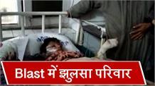Gas cylinder blast में झुलसे परिवार के 6 सदस्य, Hospital में दाखिल